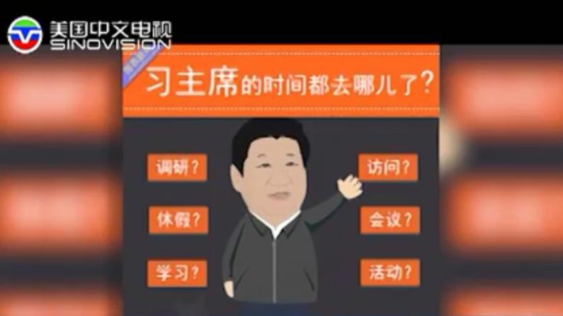 """""""习大大去哪了?""""  中国媒体发布习近平漫画视频"""