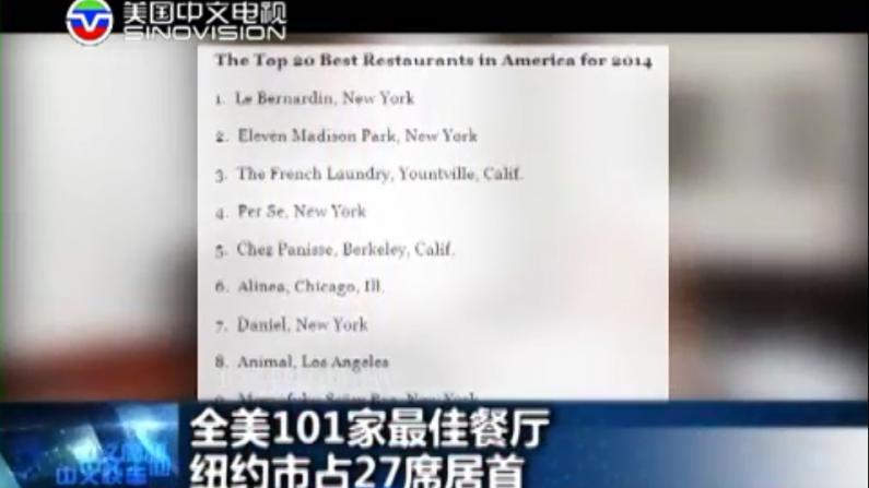纽约吃货最有福  全美年度最佳餐厅纽约占3成