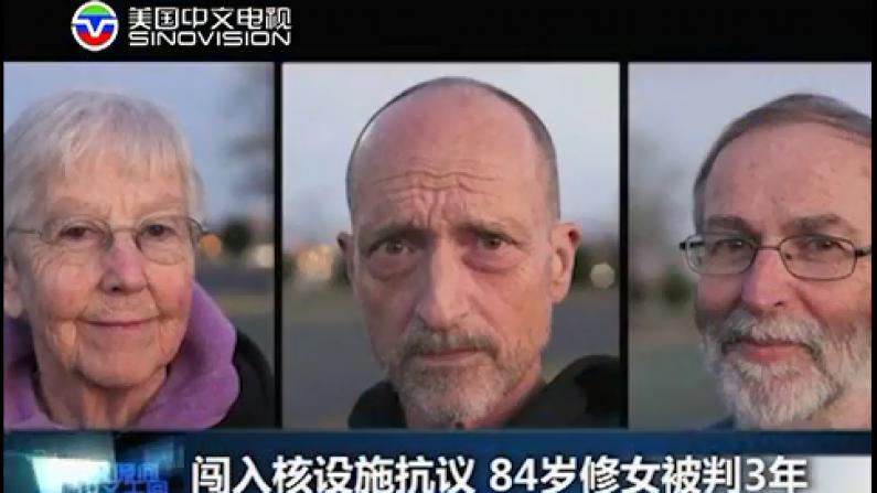 翻3道围栏闯入核武禁地  美84岁修女被判监禁近3年