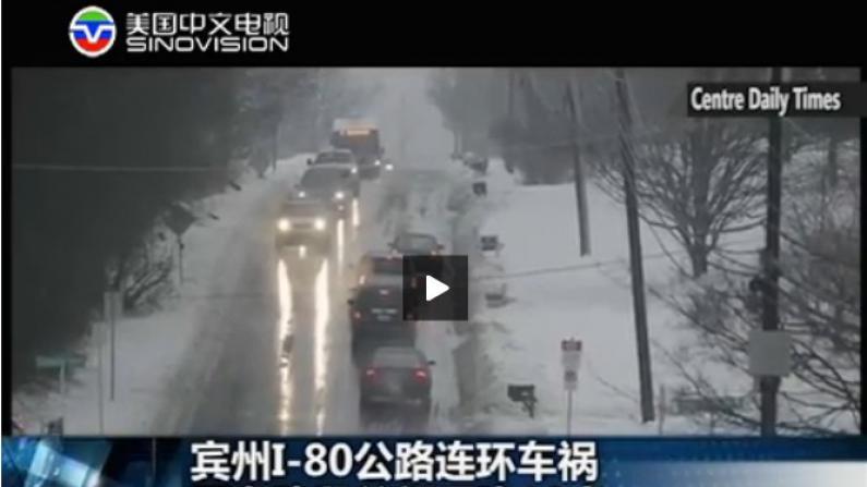 50辆车连环相撞  暴雪引发宾州公路连环车祸