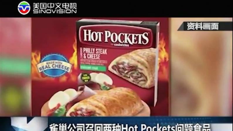 少吃牛肉!雀巢公司两种Hot Pockets产品因含问题牛肉被召回