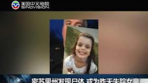 悲剧! 密苏里失踪女童尸体找到嫌犯或为小学体育教练