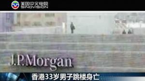 摩根大通堪比富士通?一月内三起员工跳楼丧命