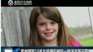 密州绑架十岁女孩儿嫌犯被控一级谋杀等三罪