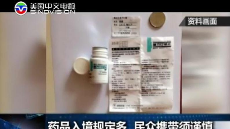 带中成药入境可能被关小黑屋!律师详解药品入境规定