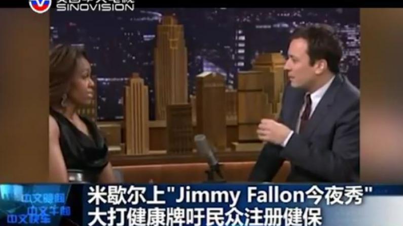 """米歇尔上Jimmy Fallon""""今夜秀"""" 打健康牌呼吁民众注册健保"""