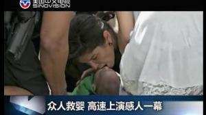 温暖一幕!5个月婴儿高速路停止呼吸 众路人伸出援助之手