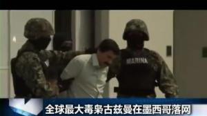 全球最大毒枭古兹曼在墨西哥落网