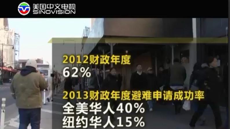 华人社区多移民欺诈 纽约市政庇申请通过率新低