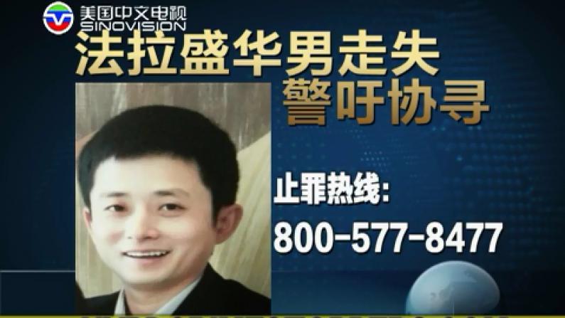 一华裔男子法拉盛走失 109分局吁公众协助提供线索