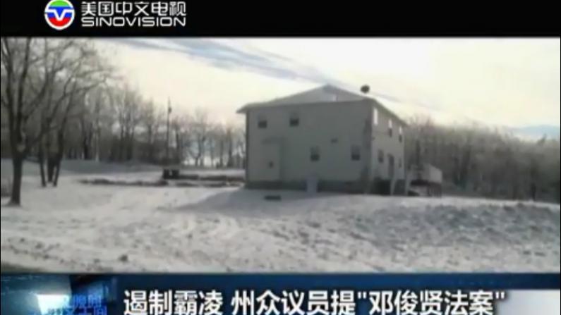 巴鲁克学院华裔大一新生邓俊贤之死促纽约州修改霸凌法规