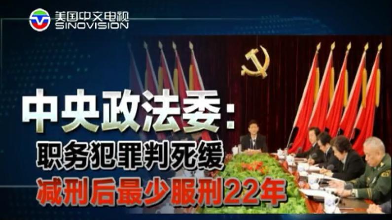 大陆中央政法委新法规出台防司法腐败