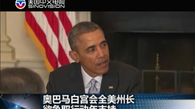奥巴马总统与民主共和党两党的州长会面呼吁合作