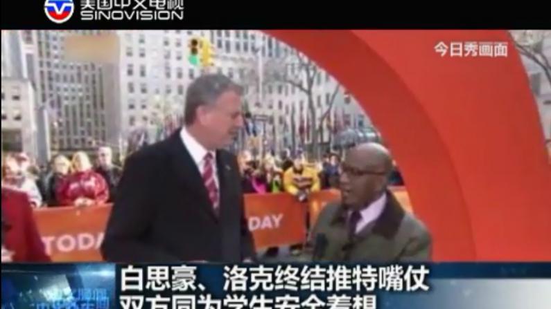纽约市长白思豪与阿尔-洛克冰释前嫌 达成谅解