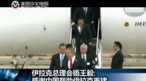 伊拉克总理会晤王毅:感谢中国帮助伊拉克重建