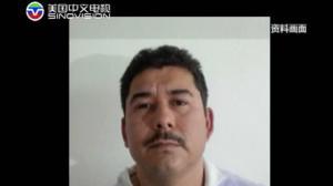 墨西哥起诉大毒枭古兹曼 或引渡至美受审