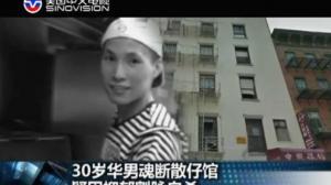偷渡来美华裔男疑抑郁割腕自杀满身是血 亲人悲痛要求彻查