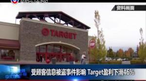 亏大了!受顾客信息被盗事件影响 Target盈利下滑近五成