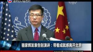 骆家辉发表告别演讲 称分歧是中美关系成熟标志