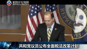 共和党议员公布全面税法改革计划