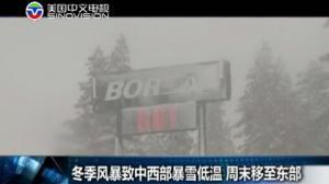 冬季风暴致中西部暴雪低温周末移至东部