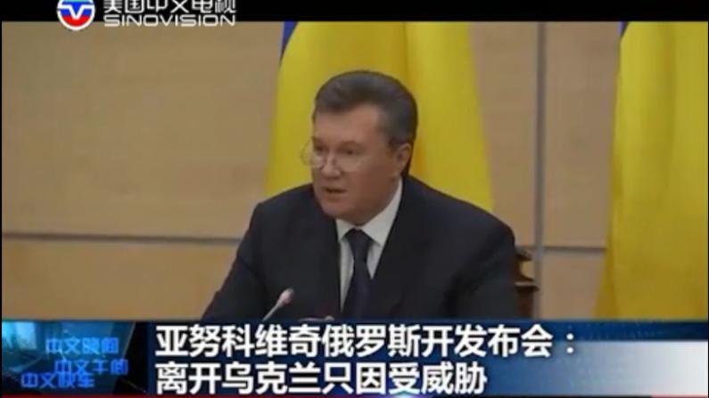 亚努科维奇开口 普京沉默 乌克兰局势扑朔迷离