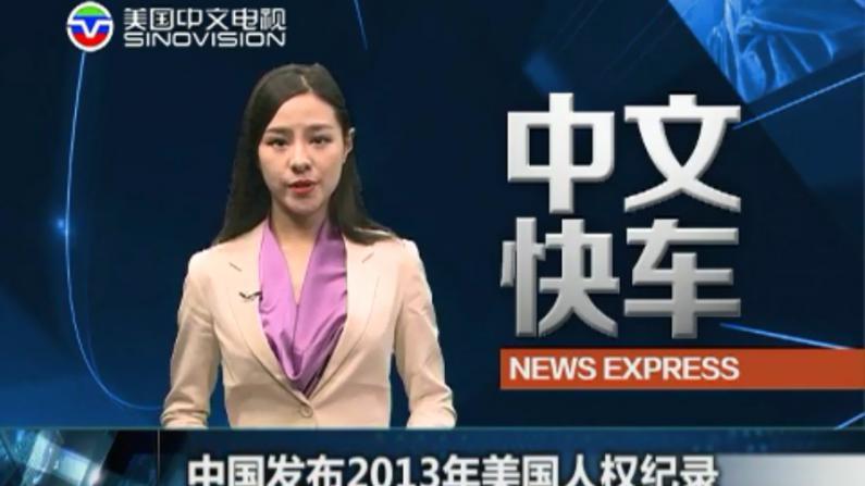 中国政府发布2013年美国人权报告