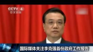 国际媒体关注李克强首份政府工作报告