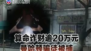 华裔女被算命诈财逾20万 曼哈顿骗徒被捕