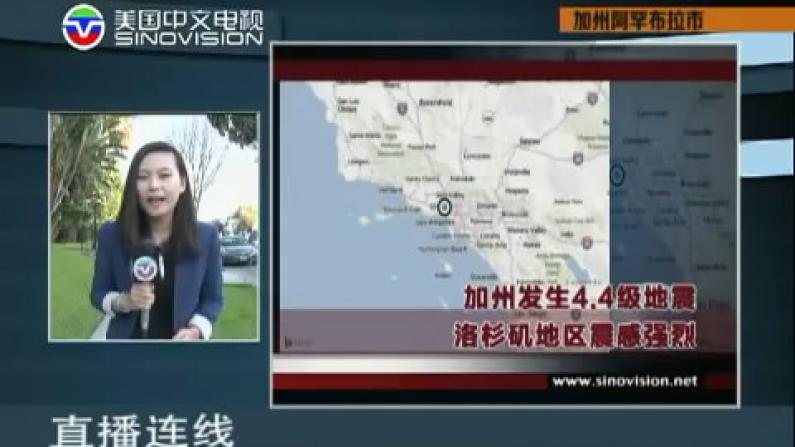 洛杉矶发生4.4级地震 有强烈震感但无人伤亡