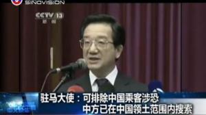中方:排除马航上中国乘客涉嫌恐怖和破坏活动嫌疑