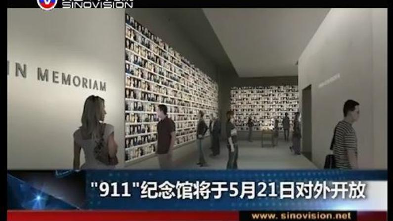 世贸中心911纪念博物馆今年5月21日对民众开放