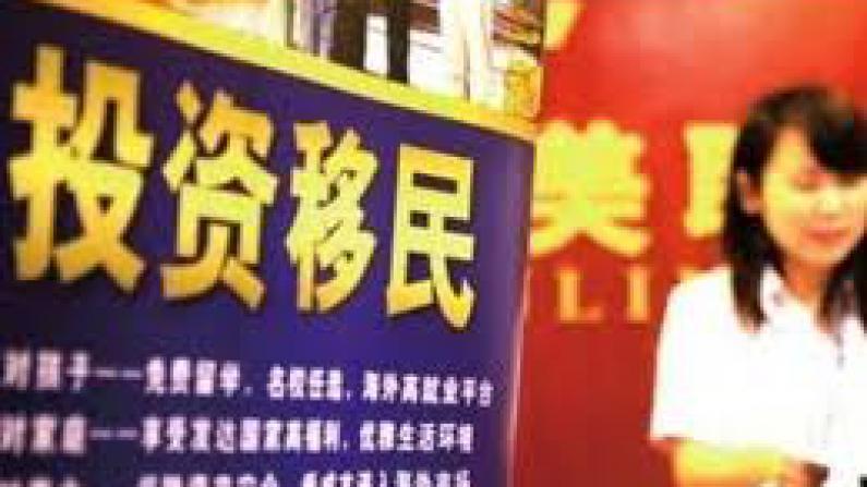 中文聚焦:投资移民热 要火还是要冷
