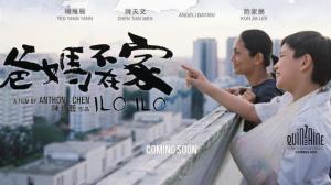 金马奖最佳剧情片《爸妈不在家》纽约上映 陈哲艺:以简单感人单感人