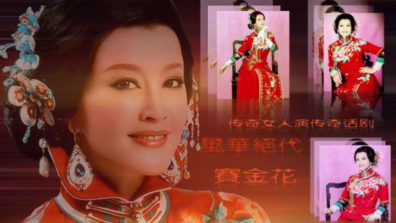 刘晓庆携《风华绝代》空降旧金山 记者会妙语连珠忆大婚盛况