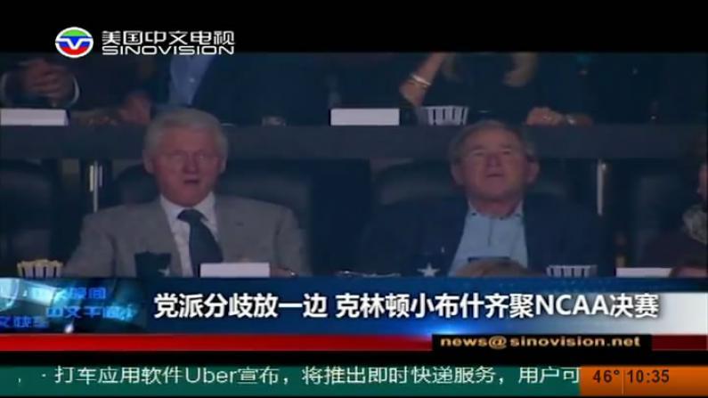 党派分歧放一边 克林顿小布什齐聚NCAA决赛
