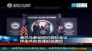 奥巴马参加纽约民权会议 抨击共和党侵犯投票权