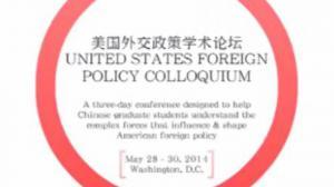 招募150名中国留学生参加 美国外交政策学术论坛5月开幕