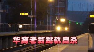 长岛铁路又现悲剧 华裔老翁法拉盛跳轨自杀