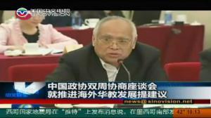 中国政协双周协商座谈会 就推进海外华教发展提建议