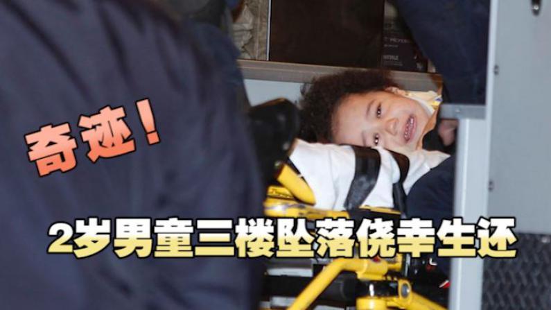 奇迹!华埠2岁男童从三楼坠落 掉在垃圾箱上侥幸生还