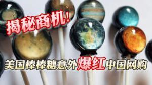 揭秘小糖果大商机!美国棒棒糖意外爆红中国网购