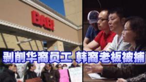 剥削员工韩裔指甲店老板被捕 华工拍手称快