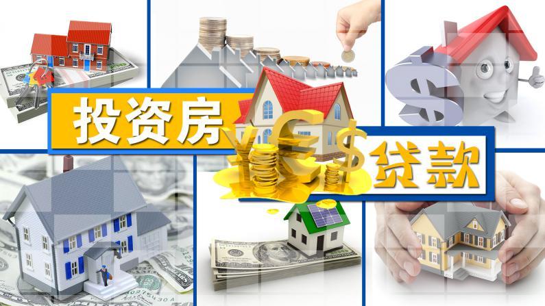 地主系列二:投资房贷款学问多