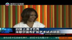 白宫上演才艺秀  米歇尔宣布扩张艺术试点项目