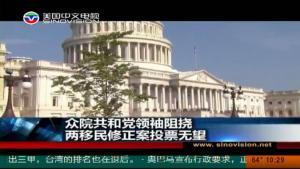 众院共和党领袖阻挠 两移民修正案投票无望