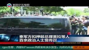 泰国军方扣押包括前总理英拉在内的多名政界人士