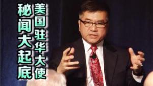 骆家辉洪博培 美国驻华大使秘闻大起底