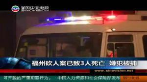 福州砍人案已致3人死亡  嫌犯被捕