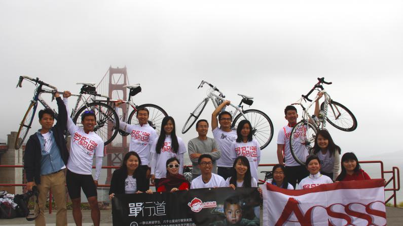 名校留学生自行车队旧金山启程 骑行六千里为山区儿童募午饭